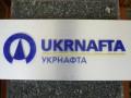 Укрнафта нарушала права акционеров на протяжении восьми лет
