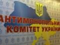 Антимонопольный комитет наложил самый большой штраф в истории