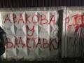 Активисты зажгли файеры у дома Авакова