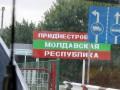 На границе с Украиной пограничники Приднестровья открыли огонь - Госпогранслужба