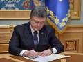 Порошенко назначил девять новых глав районов в Закарпатской области и уволили двоих в Луганской