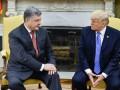 Встреча Трампа и Порошенко продлится час