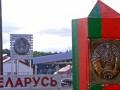 Минск усиливает границы с РФ - СМИ