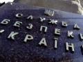 СБУ арестовала двоих оппозиционеров за подготовку теракта