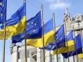 Украина усилит динамику отношений с ЕС – Кабмин