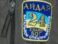 В Киеве боец