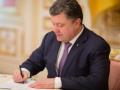 Контрактники в Украине будут служить полгода - Порошенко