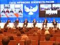 На съезде украинских землячеств России призвали Порошенко защищать русский язык