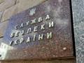 СБУ предотвратила в Украине около 200 терактов