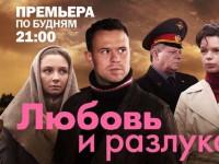 Госкино запретило российский сериал Любовь и разлука