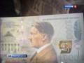 Фейк российского ТВ о Гитлере на купюре в 1000 гривен набирает обороты