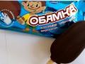В России прекратили производство мороженого Обамка