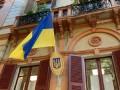 Украина открыла новое консульство в Италии