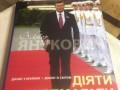 Опубликованы ФОТО новой книги Януковича