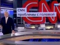 Между CNN и Россия-1 разгорелся скандал, связанный с высказываниями журналистов