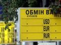 Как купить доллары в Киеве после ограничения НБУ
