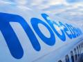 Российская авиакомпания отказалась от допусков к полетам в Украину