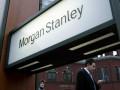 Morgan Stanley �������� ������� ����� ����������� �� �������