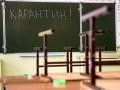 В Киевской области на карантин закрыли 26 школ