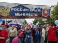Три месяца разлуки. Как сегодня живет Крым