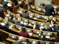 Рада в третий раз провалила антидискриминационную поправку
