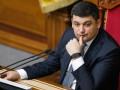 Украина тратит 100 миллиардов в год на обслуживание долга - Гройсман