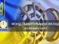 Начались выплаты вкладчикам банка Петрокоммерц-Украина