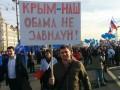 Соцопрос: 85% россиян по-прежнему поддерживают аннексию Крыма