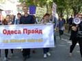 В Одессе стартовал ЛГБТ-фестиваль