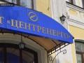 Фонд госимущества рассмотрит несколько вариантов приватизации Центрэнерго