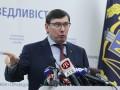 Луценко обвинил команду Зеленского в информатаках