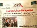 В Египте напали на редакцию газеты, есть жертвы