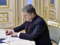 Порошенко подписал ряд увольнений