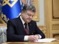 Порошенко подписал указ о биометрическом контроле