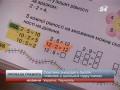 В учебнике для первоклашек нашли 153 ошибки (ВИДЕО)