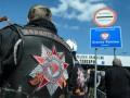 Путинских байкеров по традиции не пустили в Польшу