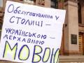 Киевсовет утвердил украинский язык как главный в сфере обслуживания