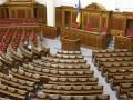 Верховная Рада закрылась до 6 октября