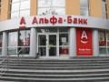 Альфа-Банк Украина увеличит уставной капитал на 115 млн грн