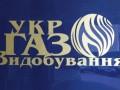 Руководство Укргаздобычи подозревают в растрате почти 17 миллионов гривен