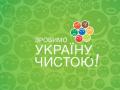 Завтра состоится всеукраинский субботник: ожидается 100 тысяч волонтеров
