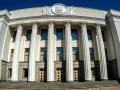 Заседание Рады пройдет в зале, а не на стадионе - нардепы