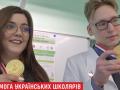 Украинцы победили на конкурсе юных ученых в Китае