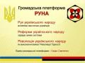 Савченко создает политический проект РУНА