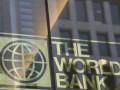Всемирный банк призывает Украину ускорить принятие ряда законов