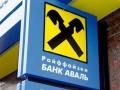 Один из украинских топ-банков готовится к масштабной продаже кредитов коллекторам