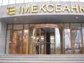 Фонд гарантирования вкладов будет проводить выплаты вкладчикам Интербанка через Имэксбанк