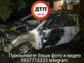 В Киеве неизвестный поджигает автомобили: сгорели две машины