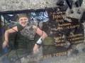 В Сумской области разбили мемориальную доску бойцу АТО