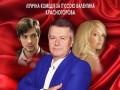 Российским актерам запретили въезд в Украину на 10 лет: детали